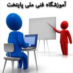 آموزش تعمیرات کامپیوتر و لپ تاپ